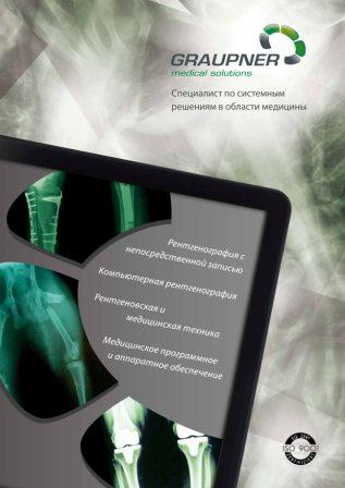 Our latest brochure (Russian)